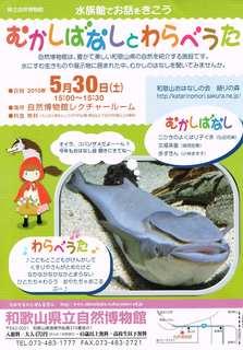"è‡a然博ç‰<img src=""http://blog.sakura.ne.jp/images_e/e/F074.gif"" alt=""コピーライトマーク"" width=""15"" height=""15"" border=""0"" />館15.5.JPG"